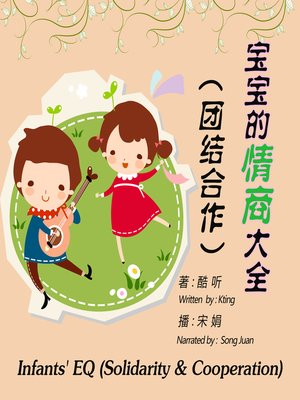 cover image of 宝宝的情商大全(团结合作)