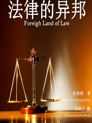 cover image of 法律的异邦