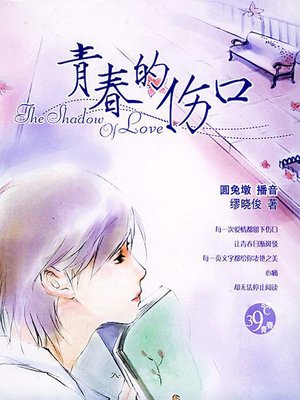 cover image of 青春的伤口