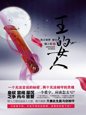 cover image of 王的女人