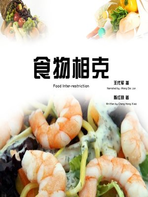 cover image of 食物相克