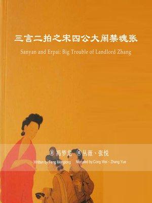 cover image of 三言二拍
