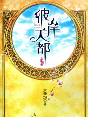 cover image of 彼岸天都