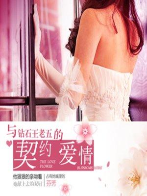 cover image of 与钻石王老五的契约爱情
