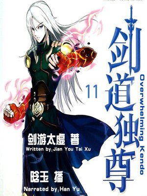cover image of 剑道独尊11