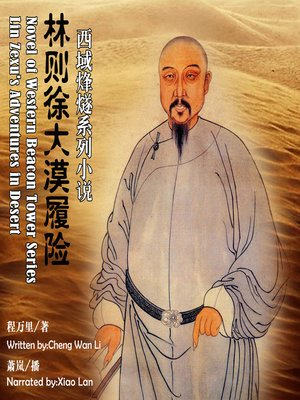 cover image of 西域烽燧系列小说——林则徐大漠履险