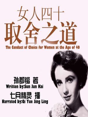 cover image of 女人四十取舍之道