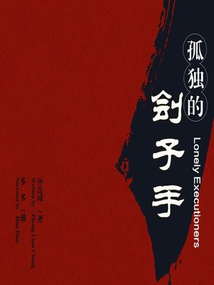 cover image of 孤独的刽子手