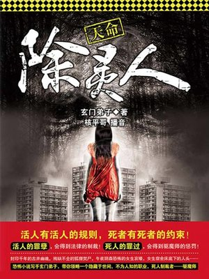 cover image of 天命除灵人