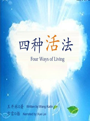 cover image of 四种活法