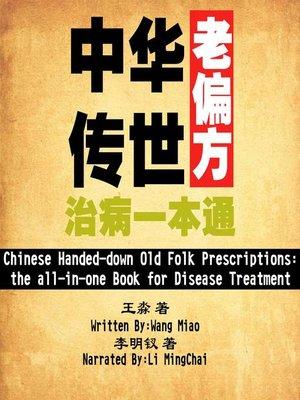 cover image of 中华传世老偏方治病一本通