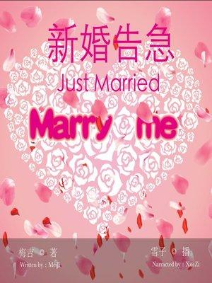 cover image of 新婚告急