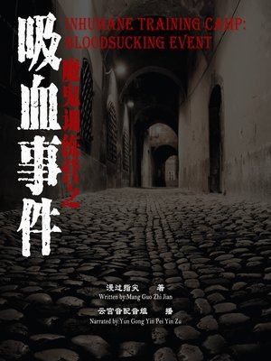cover image of 魔鬼训练营之吸血事件