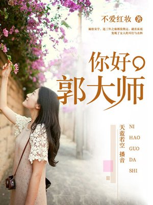 cover image of 你好,郭大师