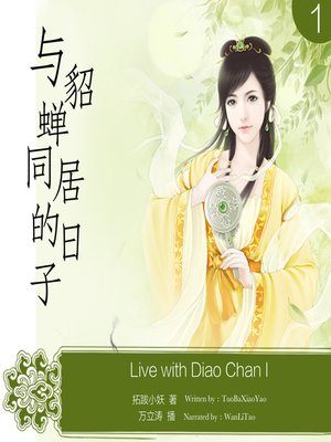 cover image of 与貂蝉同居的日子(一)