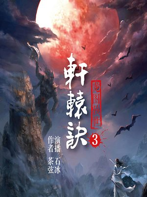 cover image of 轩辕诀(第三部)