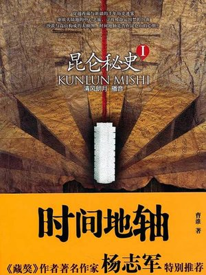 cover image of 昆仑秘史 1