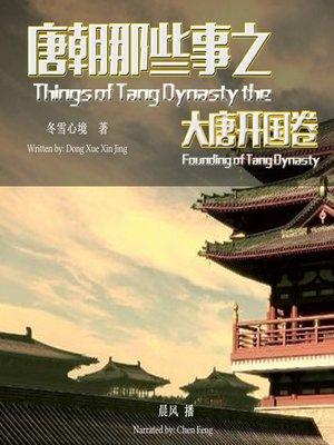 cover image of 唐朝那些事之大唐开国卷