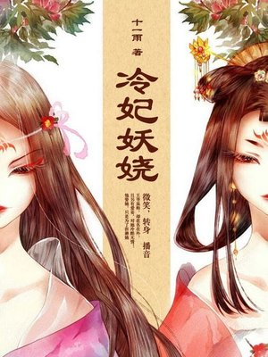 cover image of 冷妃妖娆