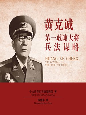 cover image of 黄克诚