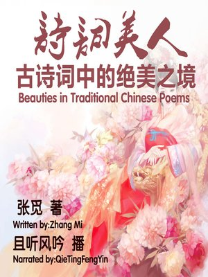 cover image of 诗词美人
