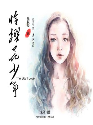 cover image of 恰樱花少年