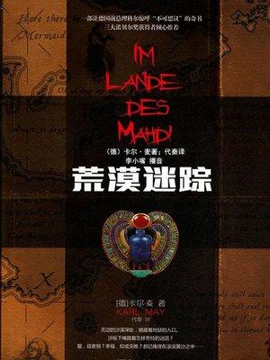 cover image of 荒漠迷踪
