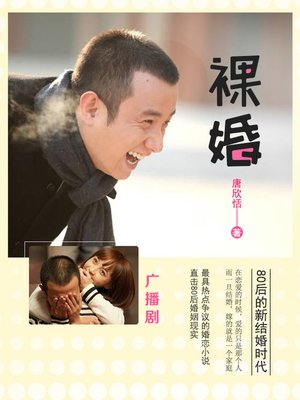 cover image of 裸婚