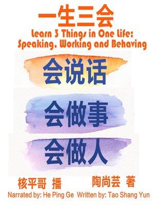cover image of 一生三会