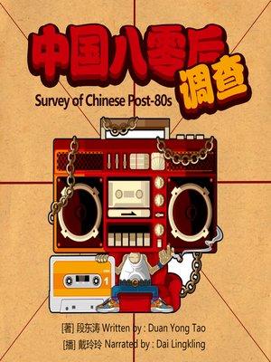 cover image of 中国八零后调查