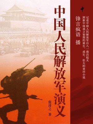 cover image of 中国人民解放军演义 中