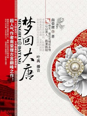 cover image of 梦回大唐