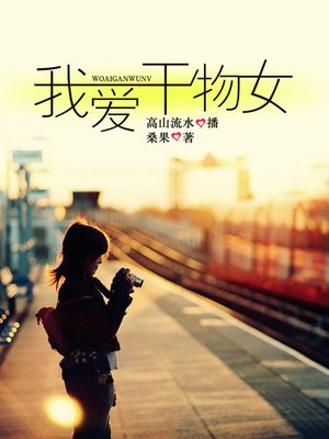cover image of 我爱干物女