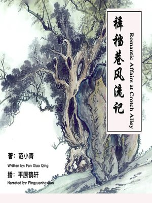 cover image of 裤裆巷风流记