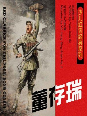cover image of 少儿红色经典系列:董存瑞