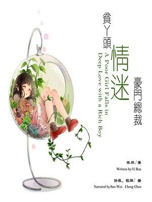 cover image of 贫丫头情迷豪门总裁