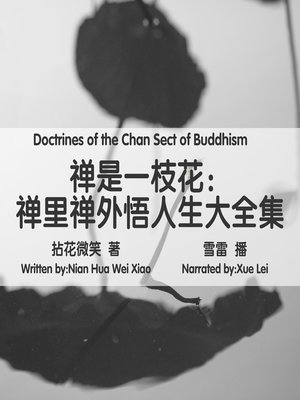 cover image of 禅是一枝花