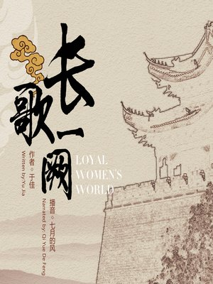 cover image of 长歌一阙