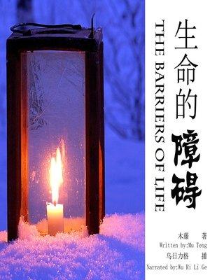 cover image of 生命的障碍