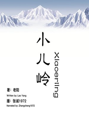 cover image of 小儿岭
