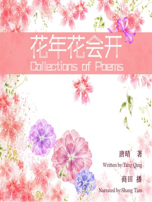 cover image of 花年花会开