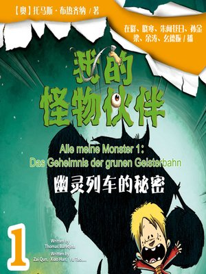 cover image of 我的怪物伙伴1