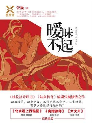 cover image of 暧昧不起