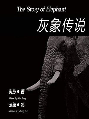 cover image of 灰象传说