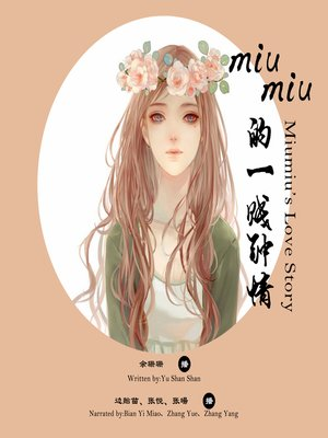 cover image of miumiu的一贱钟情