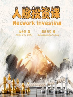 cover image of 人脉投资课