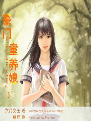 cover image of 豪门童养媳3