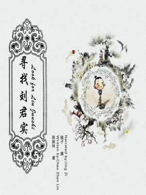 cover image of 寻找刘君实