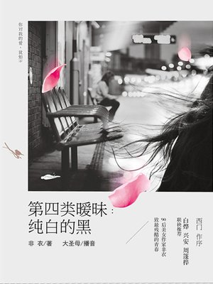 cover image of 第四类暧昧