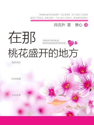 cover image of 在那桃花盛开的地方